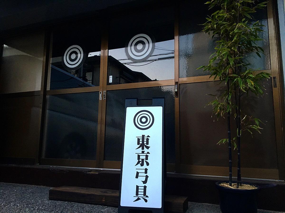 東京弓具製作所 江戸川店