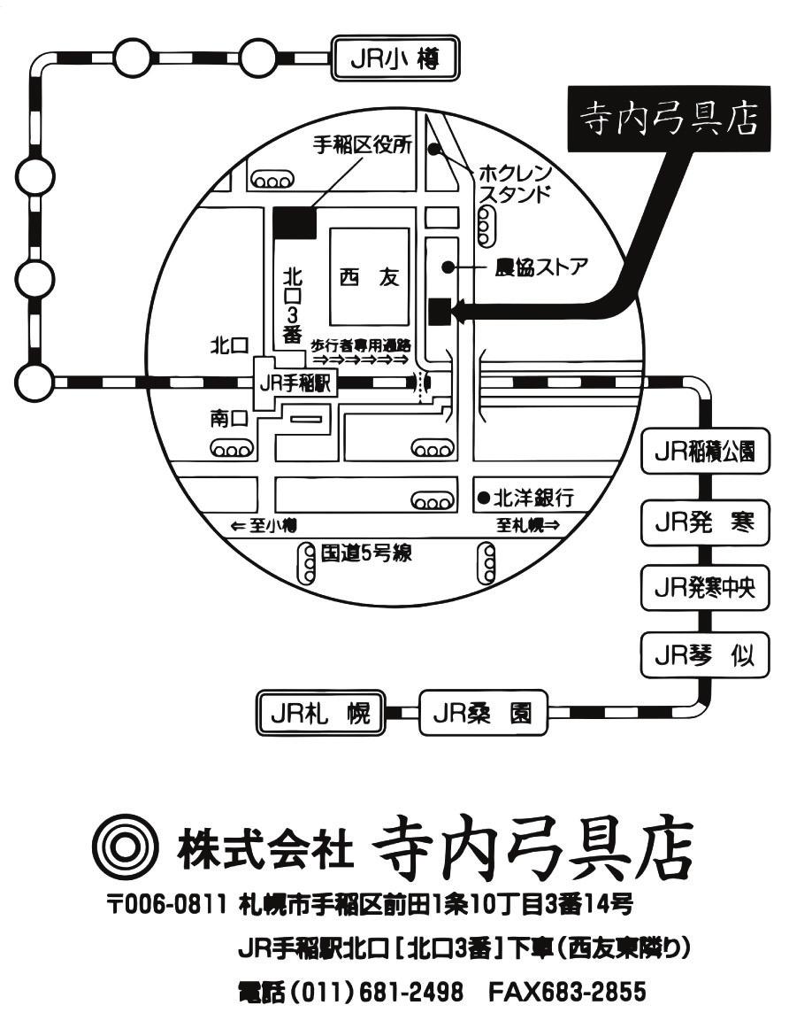 (株)寺内弓具店