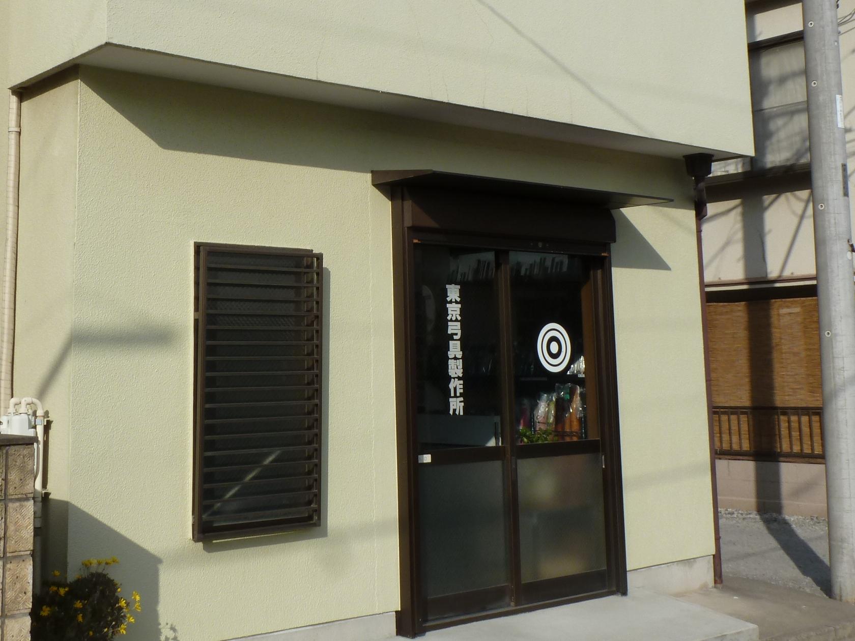 東京弓具製作所 さいたま店