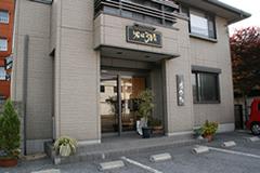 (有)堀江弓具店