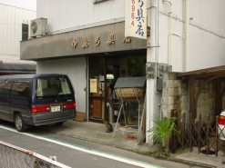 (有)中島弓具店