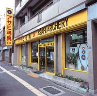アサヒ弓具工業(株)