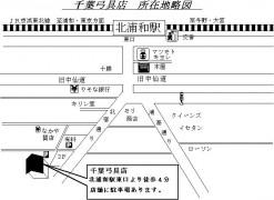 千葉弓具店(全日本弓道具協会会長)