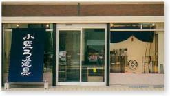 小野弓具店