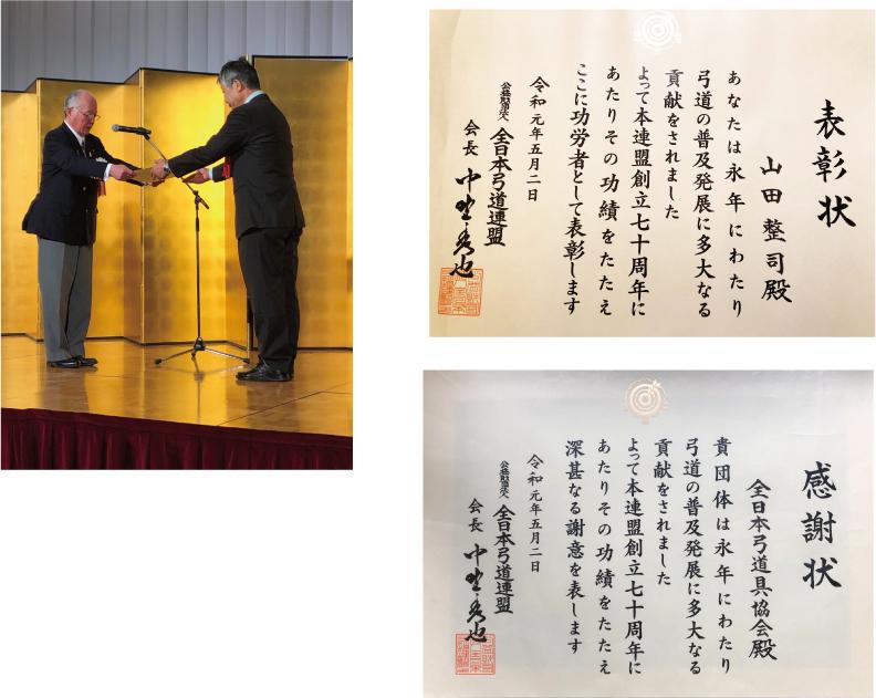 最新情報|全日本弓道具協会